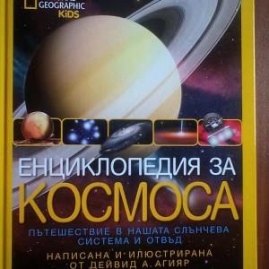 Детски книги за Космоса